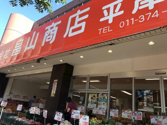 畠山商店 平岸店