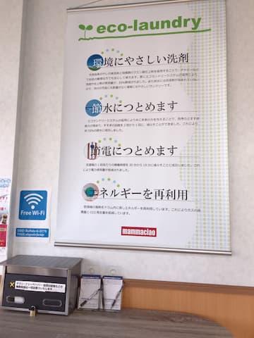 eco-laundryのポスター