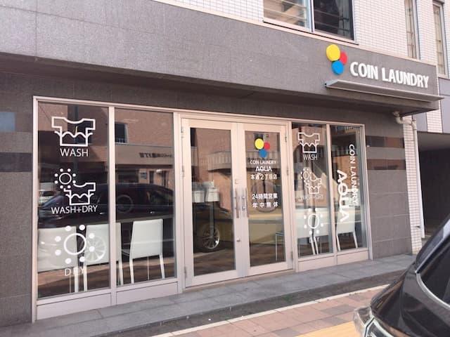 コインランドリーAQUA 本通2丁目店