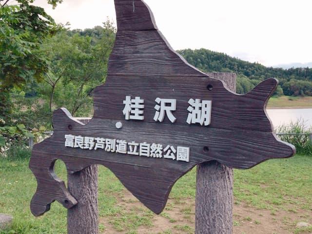 桂沢湖看板