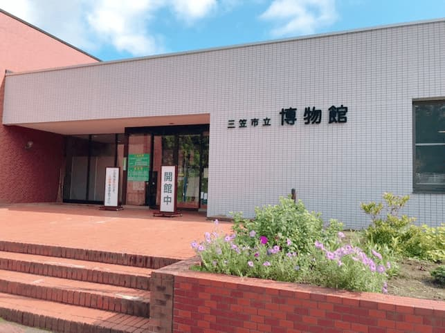 三笠市立博物館