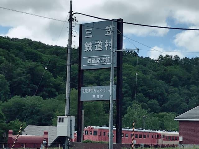 三笠鉄道村の看板