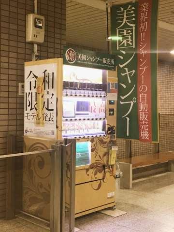シャンプーの自販機
