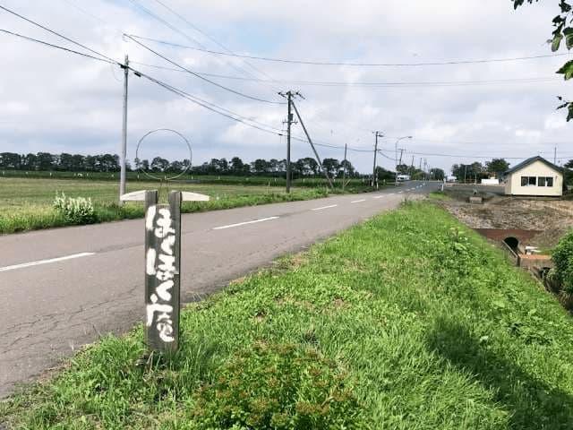 ほくほく庵前の道路