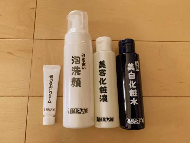 箸方化粧品一式