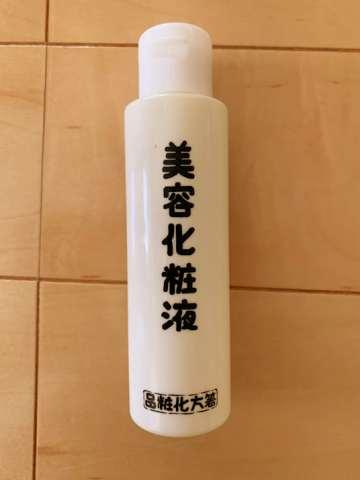 美容化粧液(化粧水)