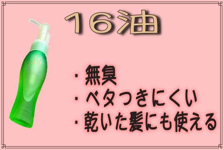 16油の特徴
