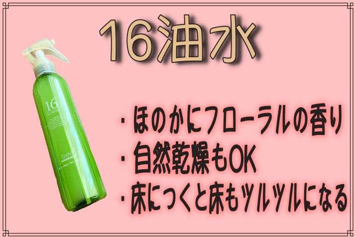 16油水の特徴
