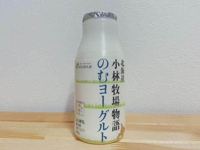 新札幌乳業 北海道 小林牧場物語 のむヨーグルト