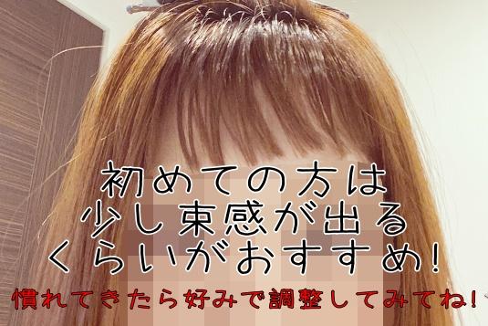濡れ髪の作り方注意
