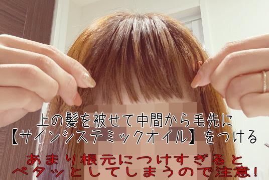 濡れ髪の作り方②