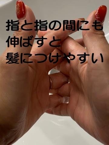 【ロレッタ ムルムルバター】を指の間につけている様子