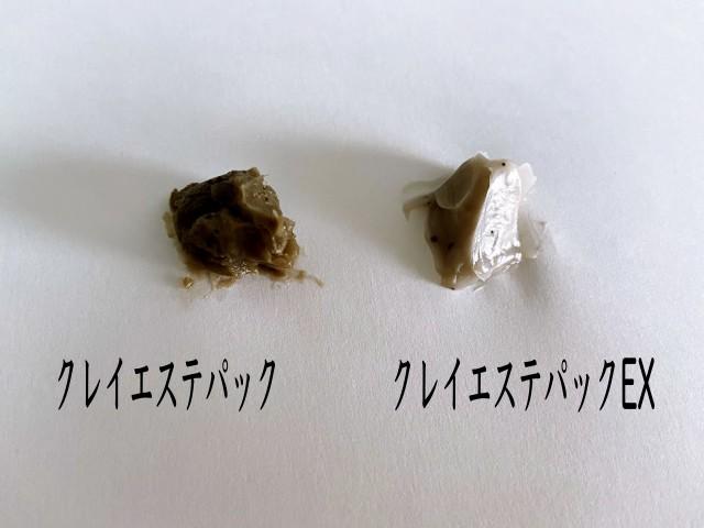 クレイエステパックとクレイエステパックEXの比較