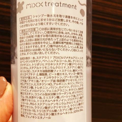 【mixx】トリートメントの成分