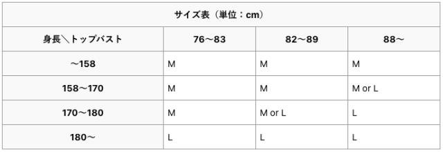 【カドルミー】のサイズ表