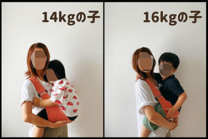 14kgと16kgの子供を抱っこしている様子